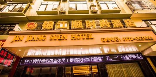 锦江顺时尚酒店