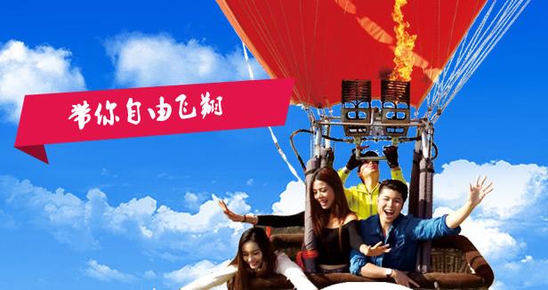 阳朔燕莎热气球滑翔伞飞行